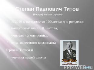 Степан Павлович ТитовВ 2010 г. исполняется 100 лет со дня рождения нашего земляк