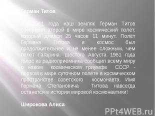 Герман Титов6.08.1961 года наш земляк Герман Титов совершил второй в мире космич