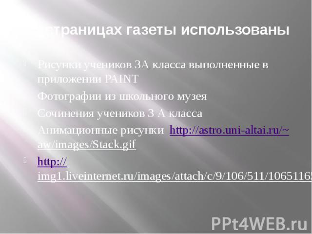 На страницах газеты использованы рисунки учеников 3А класса выполненные в приложении PAINTФотографии из школьного музеяСочинения учеников 3 А классаАнимационные рисунки http://astro.uni-altai.ru/~aw/images/Stack.gif http://img1.liveinternet.ru/image…