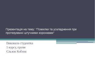 """Презентація на тему: """"Помилки та ускладнення при протезуванні штучними коронками"""