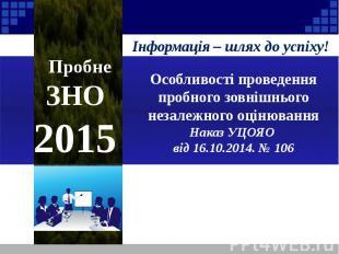Пробне ЗНО 2015
