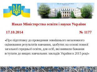 Наказ Міністерства освіти і науки України 17.10.2014 № 1177 «Про підготовку до п
