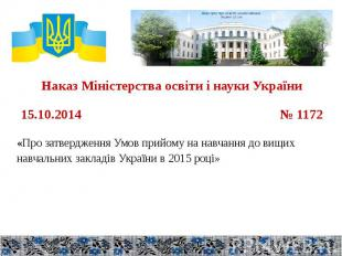 Наказ Міністерства освіти і науки України 15.10.2014 № 1172 «Про затвердження Ум