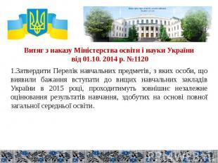 Витяг з наказу Міністерства освіти і науки України від 01.10. 2014 р. №1120 1.За