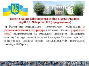 Витяг з наказу Міністерства освіти і науки України від 01.10. 2014 р. №1120 ( пр