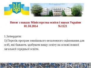 Витяг з наказу Міністерства освіти і науки України 01.10.2014 №1121 1.Затвердити