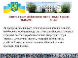 Витяг з наказу Міністерства освіти і науки України 01.10.2014 №1121 2) програми