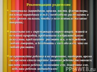 материалы (карандаши, краски, кисти, фломастеры, восковые карандаши и т.д.) необ