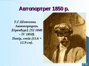 Т.Г.Шевченко. Автопортрет. [Оренбург]. [XI 1849 – IV 1850]. Папір, сепія (15.6 ×