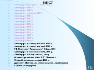 Автопортретна галерея Т. Г. Шевченка Автопортретна галерея Т. Г. Шевченка Автопо