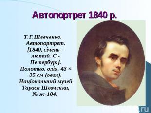 Т.Г.Шевченко. Автопортрет. [1840, січень – лютий. С.-Петербург]. Полотно, олія.