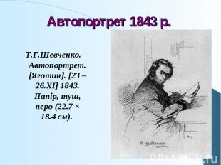 Т.Г.Шевченко. Автопортрет. [Яготин]. [23 – 26.XI] 1843. Папір, туш, перо (22.7 ×