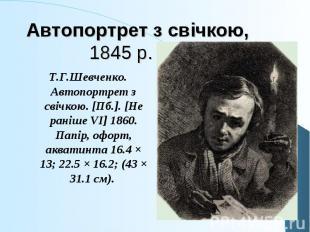 Т.Г.Шевченко. Автопортрет з свічкою. [Пб.]. [Не раніше VI] 1860. Папір, офорт, а