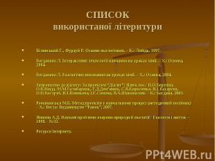 Білявський Г., Фурдуй Р. Основи екологічних. – К.: Либідь, 1997. Богданова Л. Ін
