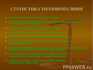 в Україні курить кожен другий чоловік і кожна п'ята жінка в Україні курить кожен