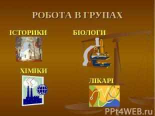 ІСТОРИКИ БІОЛОГИ ІСТОРИКИ БІОЛОГИ ХІМІКИ ЛІКАРІ
