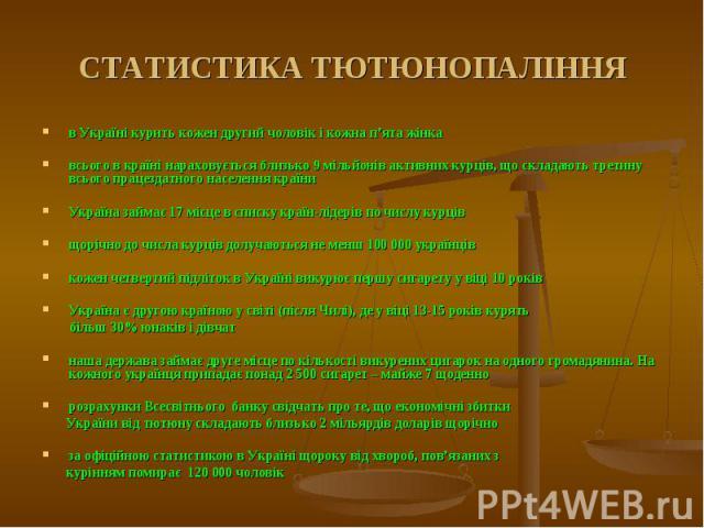 в Україні курить кожен другий чоловік і кожна п'ята жінка в Україні курить кожен другий чоловік і кожна п'ята жінка всього в країні нараховується близько 9 мільйонів активних курців, що складають третину всього працездатного населення країни Україна…