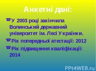 У 2003 році закінчила Волинський державний університет ім. Лесі Українки. У 2003