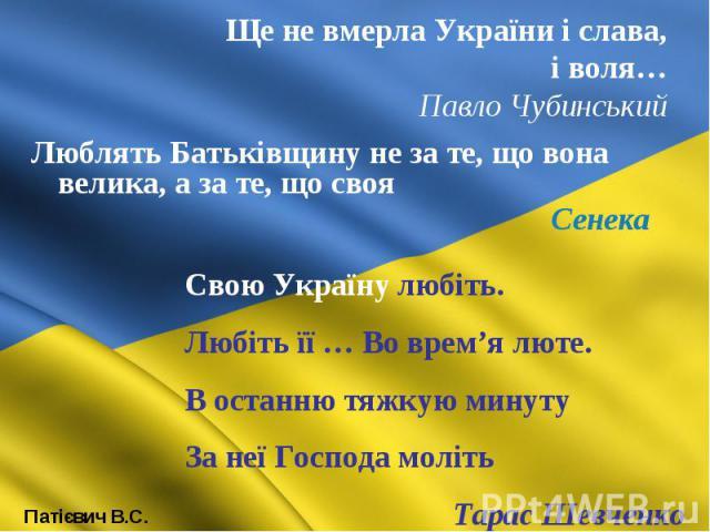 Люблять Батьківщину не за те, що вона велика, а за те, що своя Люблять Батьківщину не за те, що вона велика, а за те, що своя Сенека