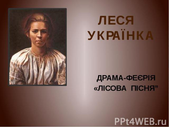 """ЛЕСЯ УКРАЇНКА ДРАМА-ФЕЄРІЯ «ЛІСОВА ПІСНЯ"""""""