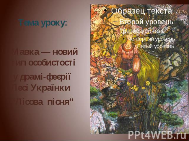 """Тема уроку: Мавка — новий тип особистості у драмі-феєрії Лесі Українки """"Лісова пісня"""""""
