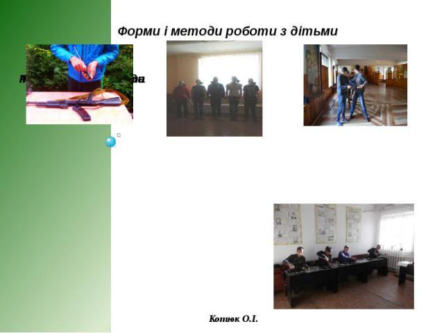 Форми і методи роботи з дітьми Форми і методи роботи з дітьми