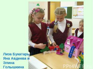 Лиза Букатарь,Яна Авдеева иЭлина Голышкина
