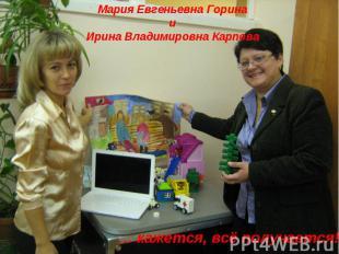 Мария Евгеньевна ГоринаиИрина Владимировна Карпова