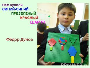Нам купилиСИНИЙ-СИНИЙПРЕЗЕЛЁНЫЙКРАСНЫЙ ШАР !!!Фёдор Дунов