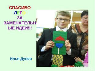 СПАСИБО ЛЕГОЗА ЗАМЕЧАТЕЛЬНЫЕ ИДЕИ!!!Илья Дунов