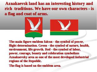 Aznakaevsk land has an interesting history and rich traditions. We have our own