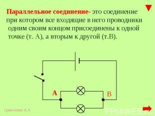 Параллельное соединение- это соединение при котором все входящие в него проводни