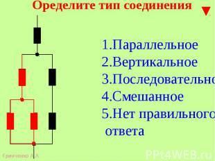 ПараллельноеВертикальноеПоследовательноеСмешанноеНет правильного ответа