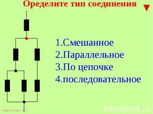1.Смешанное2.Параллельное3.По цепочке4.последовательное