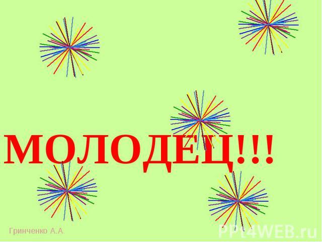 Гринченко А.А.