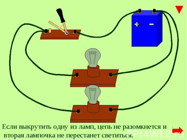 Если выкрутить одну из ламп, цепь не разомкнется и вторая лампочка не перестанет светиться.