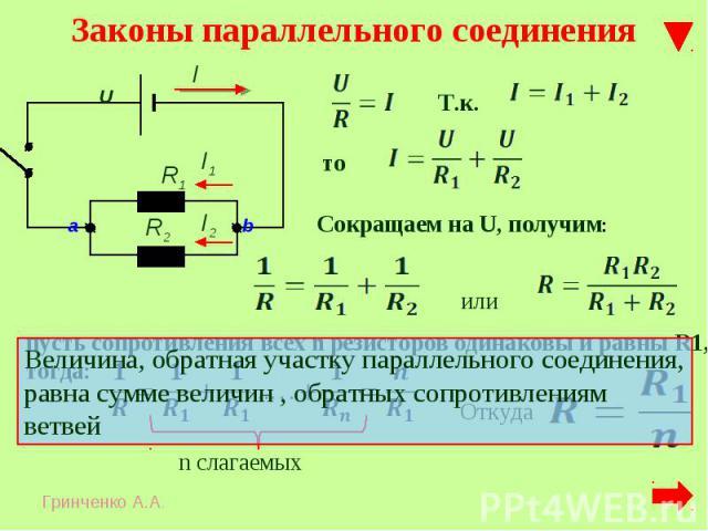 Величина, обратная участку параллельного соединения, равна сумме величин , обратных сопротивлениям ветвей