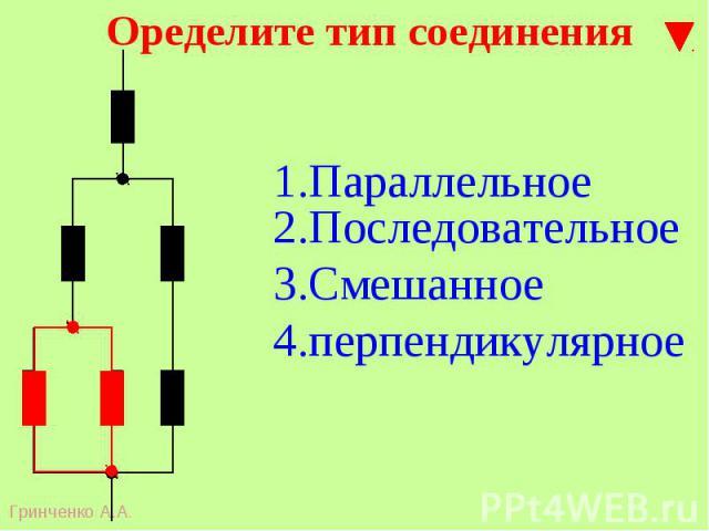 Оределите тип соединения