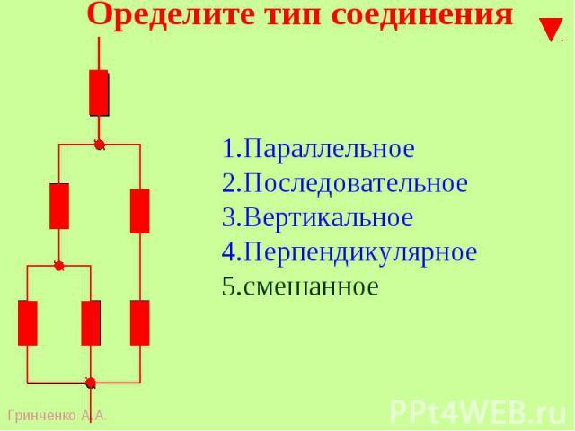 1.Параллельное2.Последовательное3.Вертикальное4.Перпендикулярное5.смешанное
