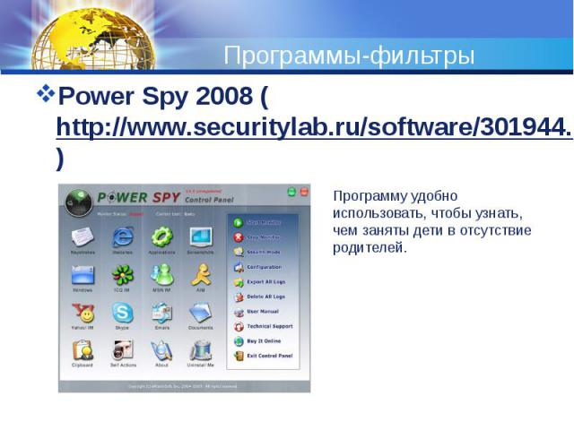 Программы-фильтры Power Spy 2008 (http://www.securitylab.ru/software/301944.php)