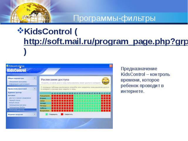 Программы-фильтры KidsControl (http://soft.mail.ru/program_page.php?grp=47967)