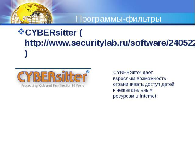 Программы-фильтры CYBERsitter (http://www.securitylab.ru/software/240522.php)