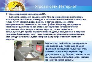 Угрозы сети Интернет Угроза заражения вредоносным ПО. Для распространения вредон