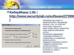Программы-фильтры КиберМама 1.0b (http://www.securitylab.ru/software/273998.php)