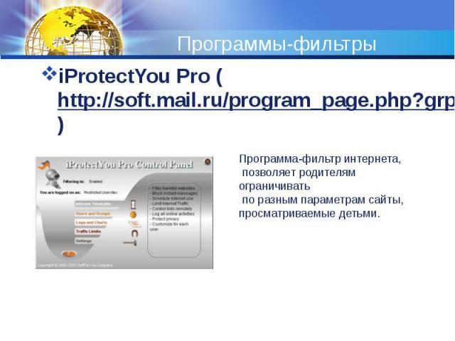 Программы-фильтры iProtectYou Pro (http://soft.mail.ru/program_page.php?grp=5382)