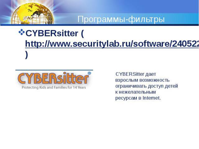 Программы-фильтры CYBERsitter (http://www.securitylab.ru/software/240522.php)