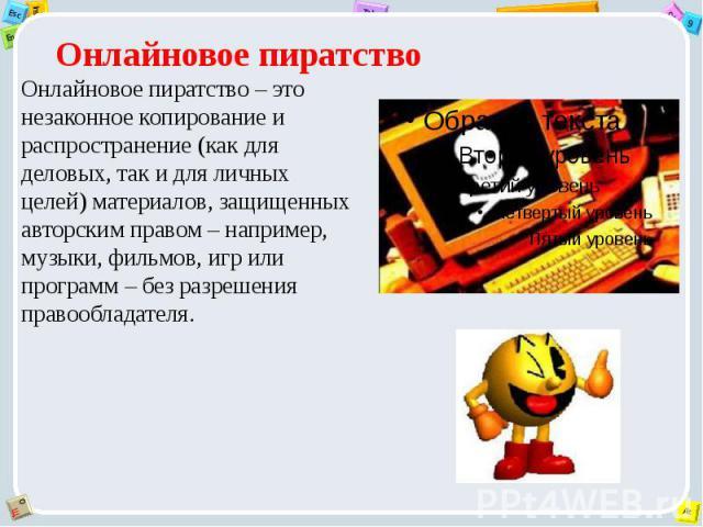 Онлайновое пиратство