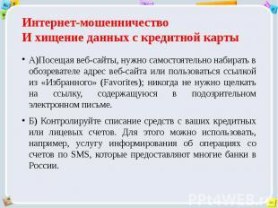 Интернет-мошенничество И хищение данных с кредитной карты А)Посещая веб-сайты, н