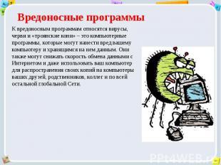 Вредоносные программы К вредоносным программам относятся вирусы, черви и «троянс