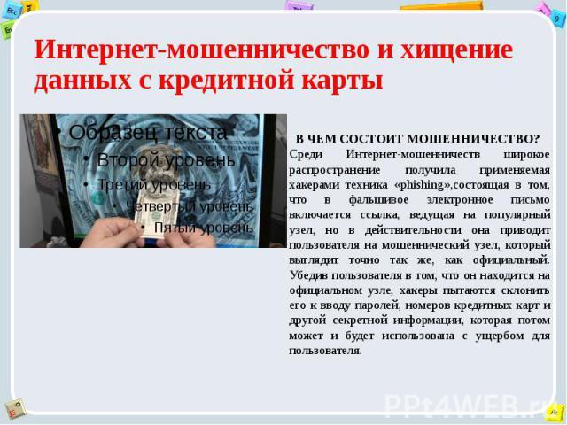 Интернет-мошенничество и хищение данных с кредитной карты
